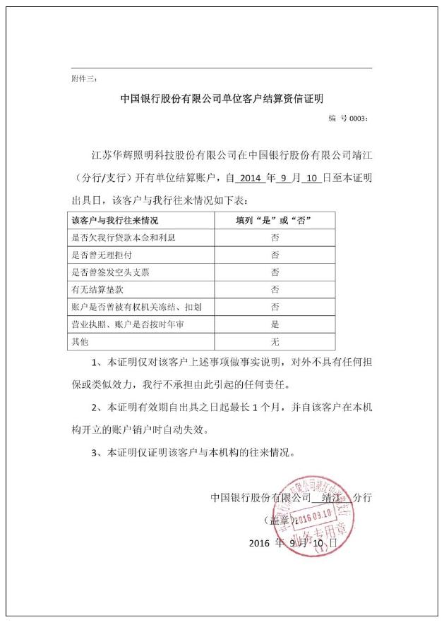 中国银行股份有限公司单位客户结算资信证明