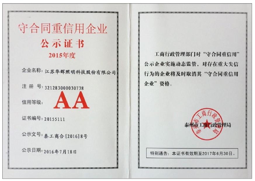 守合同重信用企业公示证书
