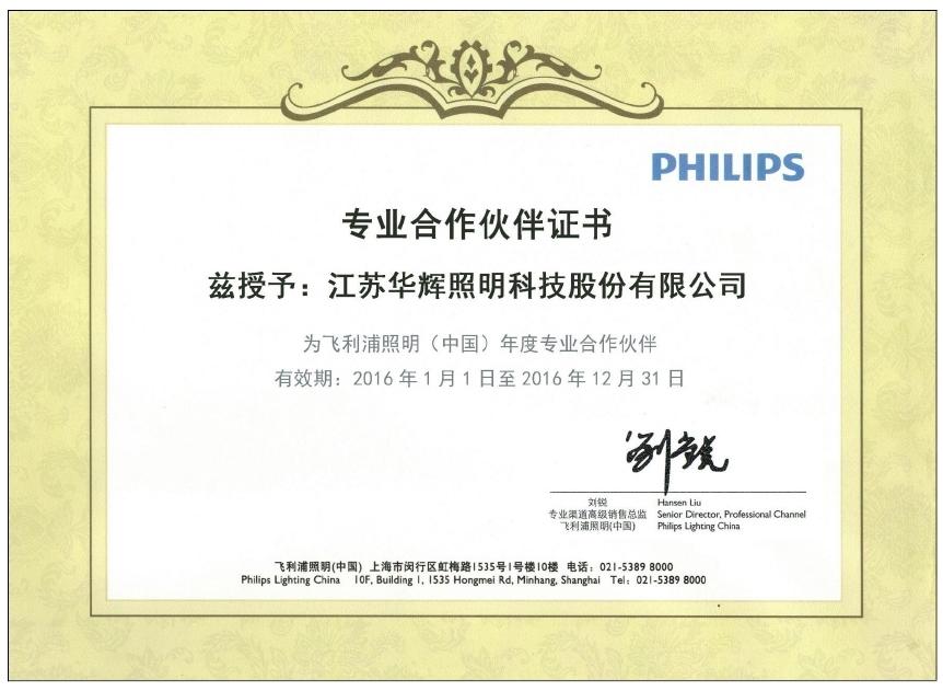 PHILIPS专业合作伙伴证书