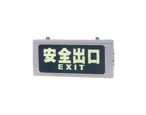 HYDD04挂式安全诱导灯
