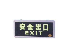 HYDD03A挂式安全诱导灯
