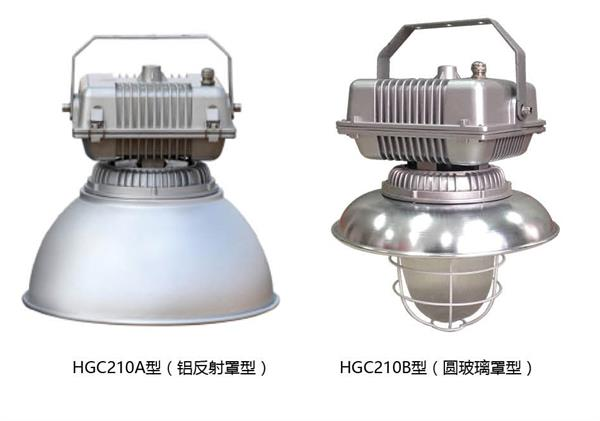 HGC210A/B系列 防水防尘防腐防电燃灯